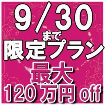 残2組★最大120万円特典!?9/30までのシルバーウィーク限定プラン