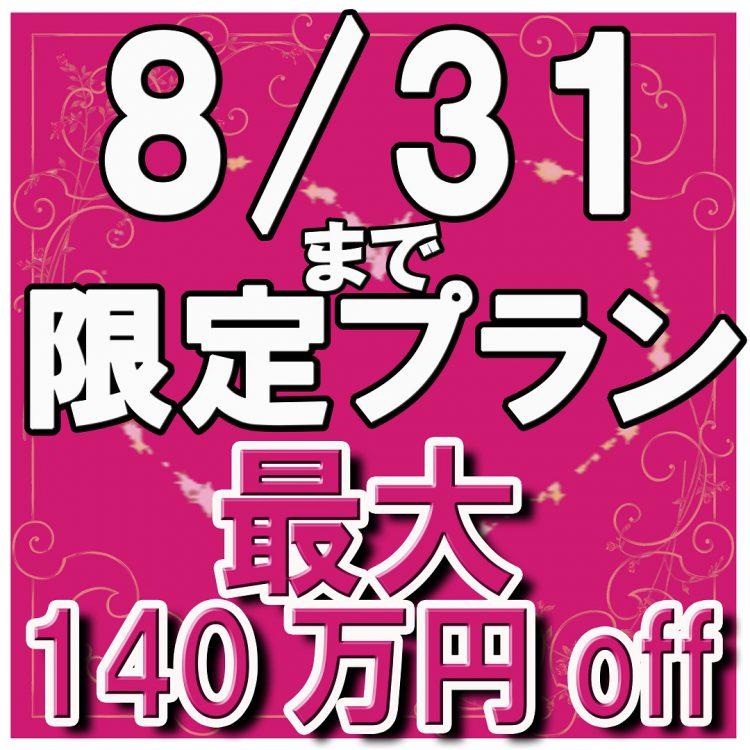 ★★8月限定スペシャルプラン★★最大140万円もお得!8/31まで!